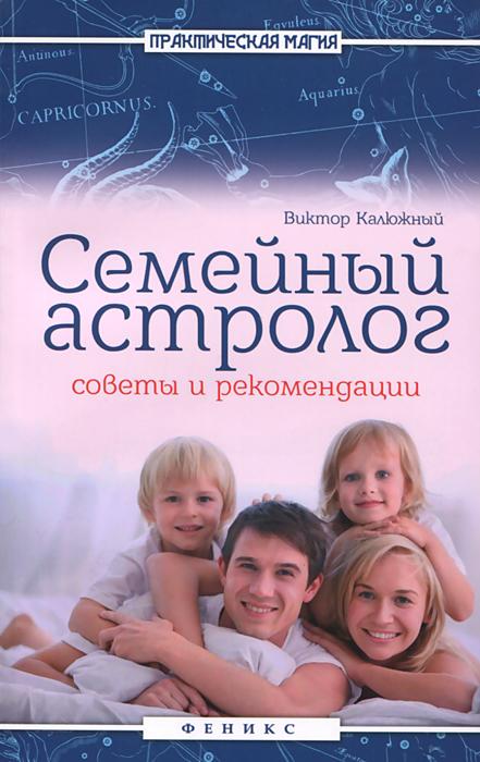 Семейный астролог. Советы и рекомендации. Виктор Калюжный