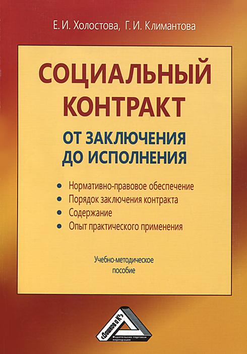 Социальный контракт. От заключения до исполнения. Учебно-методическое пособие