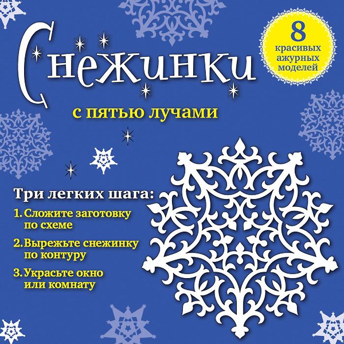Снежинки с пятью лучами. Набор для вырезания №4