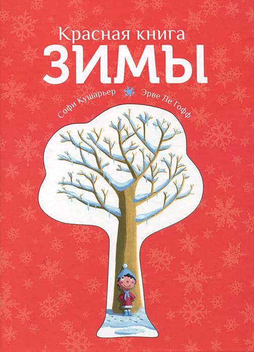 Купить Красная книга зимы