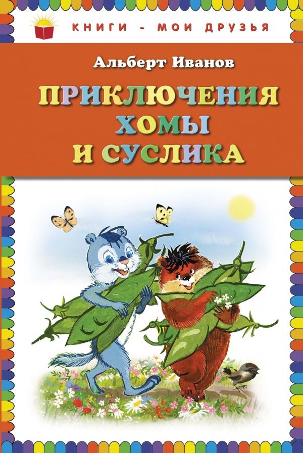 Альберт Иванов Приключения Хомы и Суслика иванов а солнечный зайчик хомы и суслика