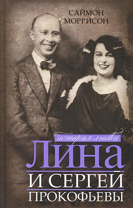 Лина и Сергей Прокофьевы. История любви