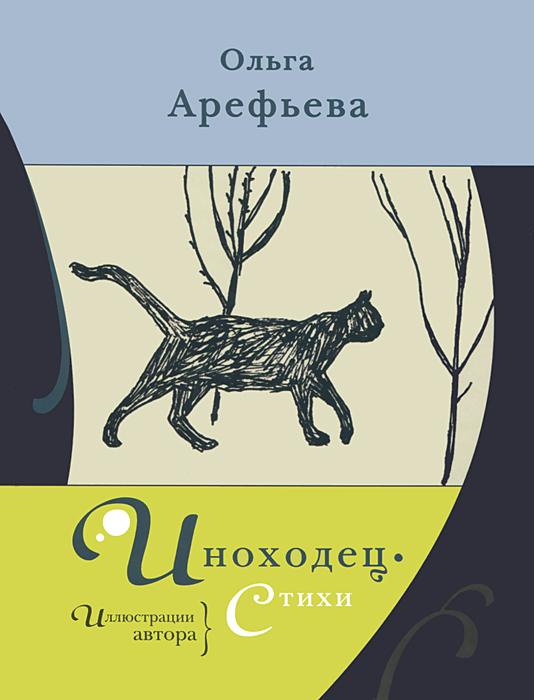 Ольга Арефьева Иноходец