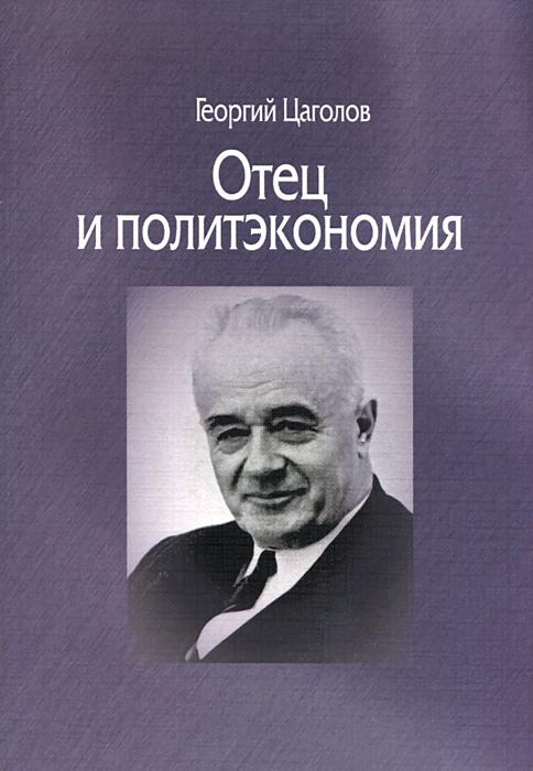 Отец и политэкономия