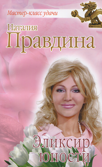 Наталия Правдина Эликсир юности правдина наталия борисовна как стать богатым