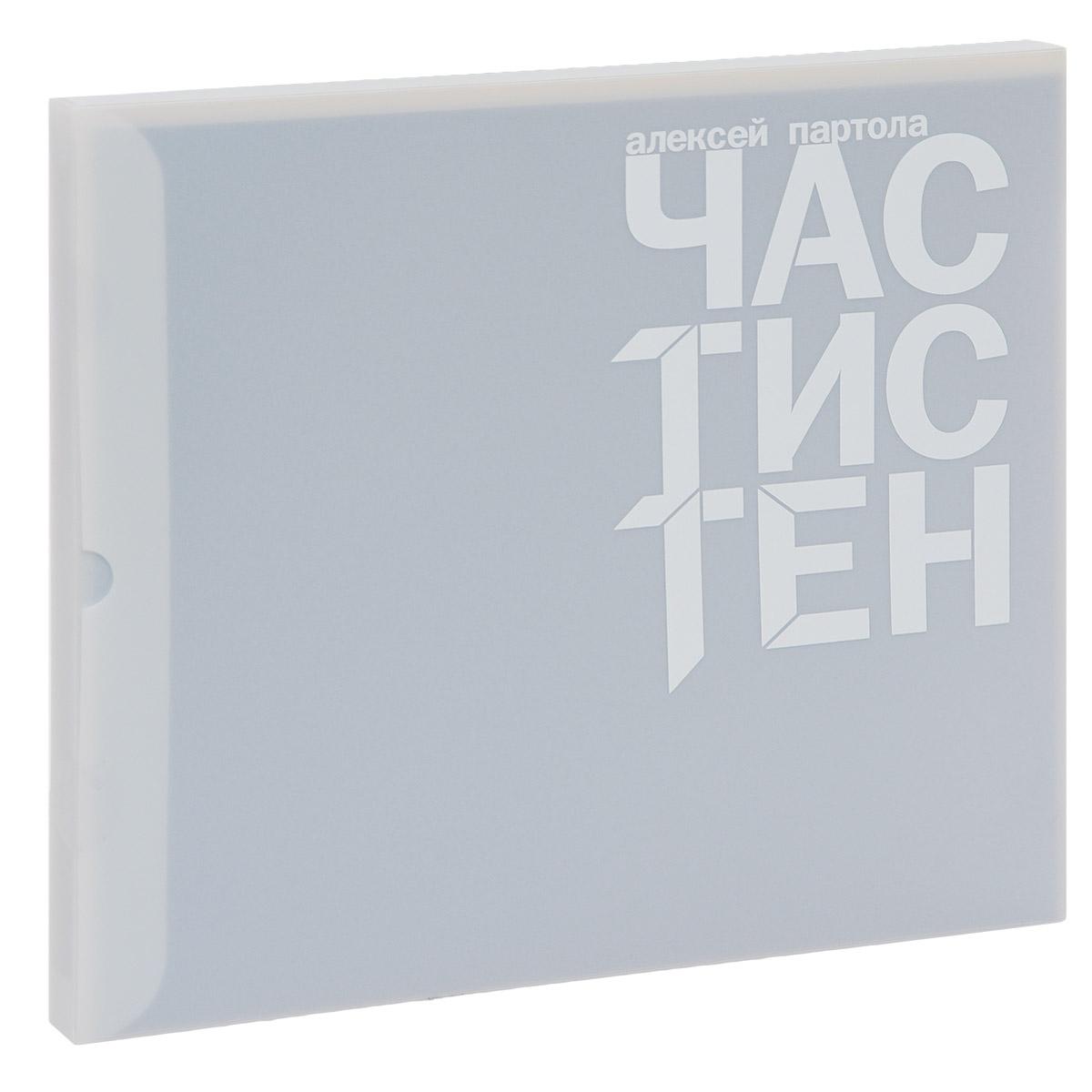 Zakazat.ru: Части стен. Художественный альбом / Wall Elements: Album