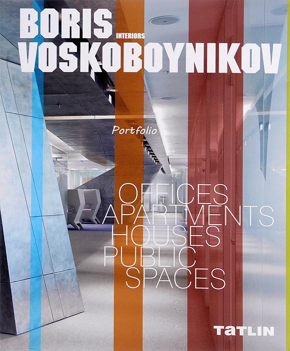 Boris Voskoboynikov: Interiors / Борис Воскобойников. Интерьеры авиабилеты кольцово