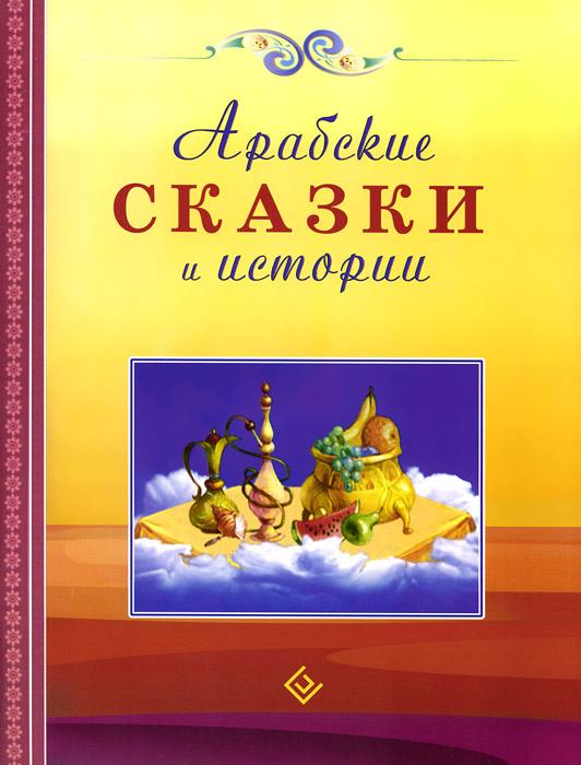 Арабские сказки и истории сборник китайские сказки