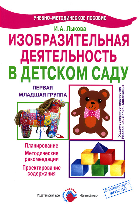 Изобразительная деятельность в детском саду. Первая младшая группа. Учебно-методическое пособие