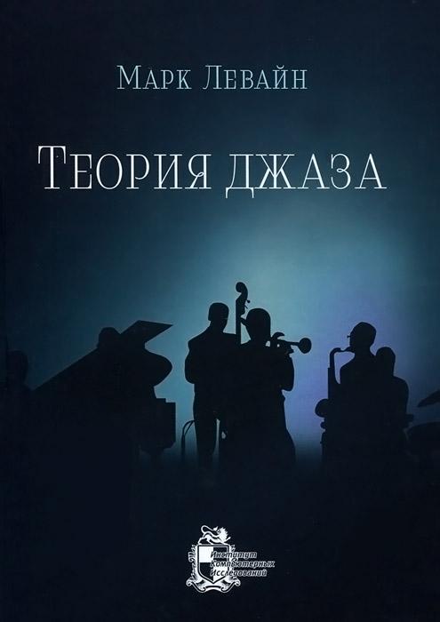 Марк Левайн Теория джаза мошков кирилл владимирович индустрия джаза в америке