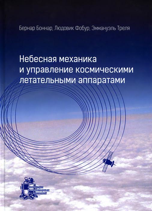 Бернар Боннар, Людовик Фобур, ЭммануэльТреля Небесная механика и управление космическими летательными аппаратами