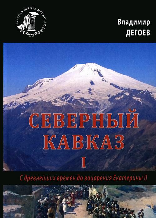 Северный Кавказ. С древнейших времен до воцарения Екатерины II. Курс лекций. Том 1
