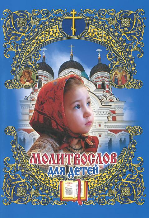 Молитвослов для детей александр богомолов ты – святой господь бог