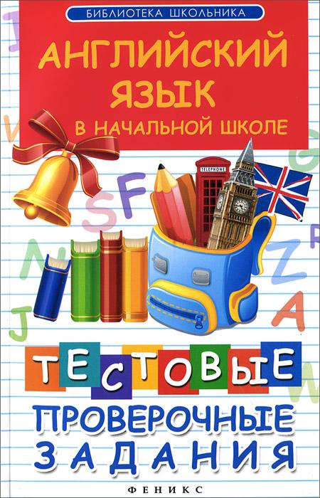 В. Ю. Степанов Английский язык в начальной школе. Тестовые проверочные задания