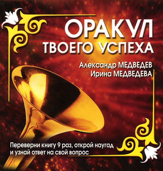 Александр Медведев, Ирина Медведева Оракул твоего успеха книга оракул спроси и получи ответ феникс