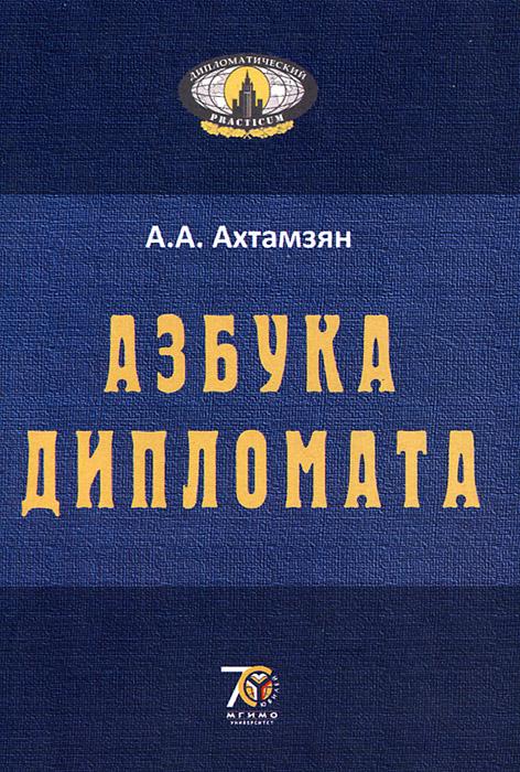 Азбука дипломата. Учебное пособие