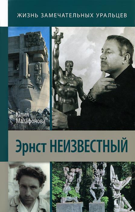 Юлия Матафонова Эрнст Неизвестный противоударные смартфоны в екатеринбурге