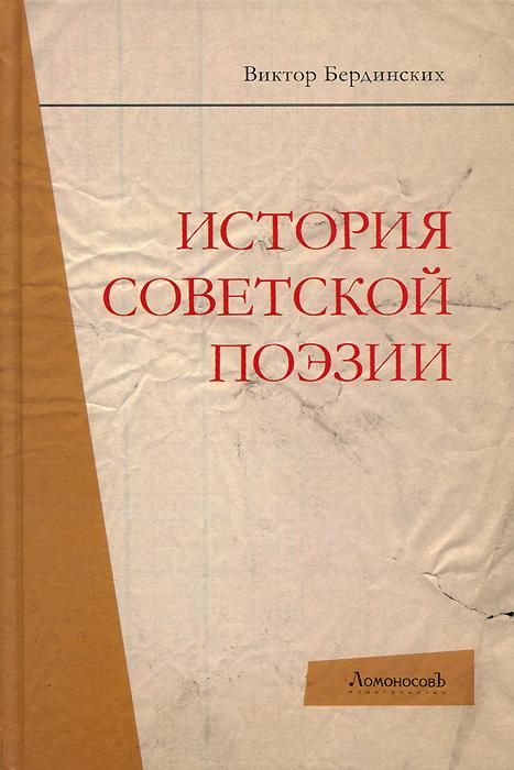Виктор Бердинских История советской поэзии загадочное происшествие в стайлзе большая четверка