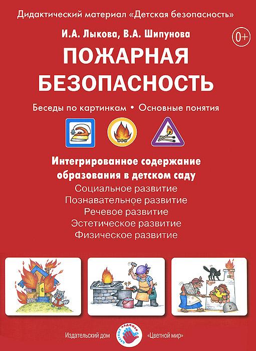 И. Лыкова, В. Шипунова Пожарная безопасность. Беседы по картинкам. Основные понятия (набор из 8 карточек) лыкова и шипунова в мишка играет беседы по картинкам о мяче пирамидке машинке кораблике и дудочке домашние игры 1 3 года