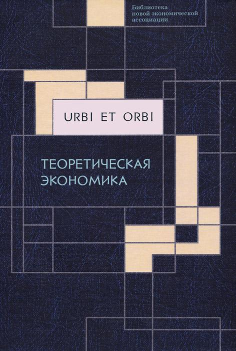 Urbi et orbi. В 3 томах. Том 1. Теоретическая экономика тарас кушнир институциональные инвесторы методологический анализ