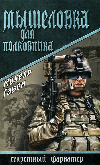 Zakazat.ru: Мышеловка для полковника. Михель Гавен
