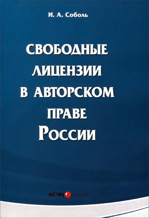 Свободные лицензии в авторском праве России. Монография