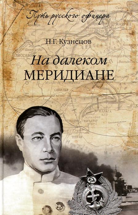 Zakazat.ru: На далеком меридиане. Н. Г. Кузнецов