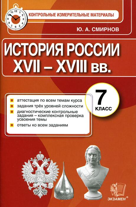 История России. 7 класс. Контрольные измерительные материалы