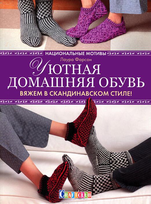 Лаура Фарсон Уютная домашняя обувь. Вяжем в скандинавском стиле! обувь 2015 тренды