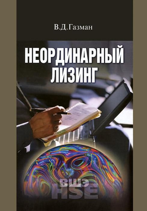 Неординарный лизинг. Учебное пособие для вузов