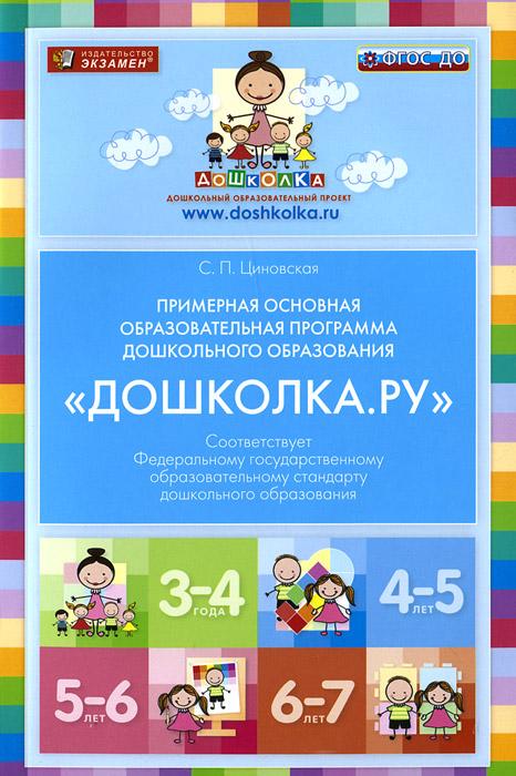 С. П. Циновская Примерная основная образовательная программа дошкольного образования Дошколка.ру