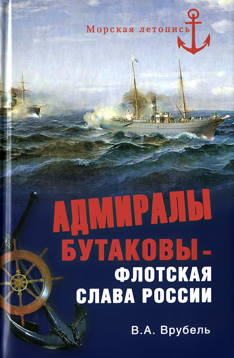 Адмиралы Бутаковы - флотская слава России