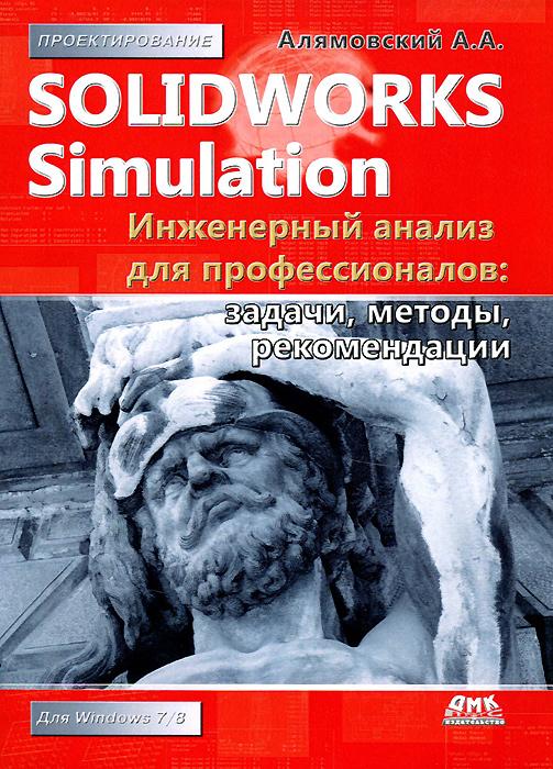 А. А. Алямовский. SolidWorks Simulation. Инженерный анализ для профессионалов: задачи, методы, рекомендации