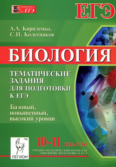 Биология. 10-11 класс. Тематические задания для подготовки к ЕГЭ. Базовый, повышенный, высокий уровни