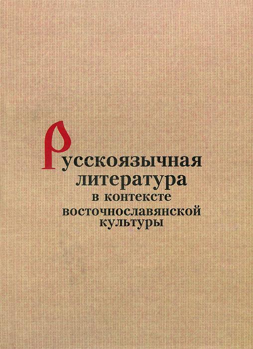 Русскоязычная литература в контексте восточнославянской культуры