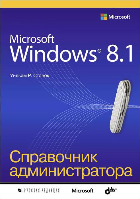 Уильям Р. Станек Microsoft Windows 8.1. Справочник администратора ватаманюк а и видеосамоучитель обслуживание и настройка компьютера cd