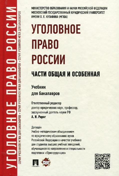 Уголовное право России. Части Общая и Особенная. Учебник