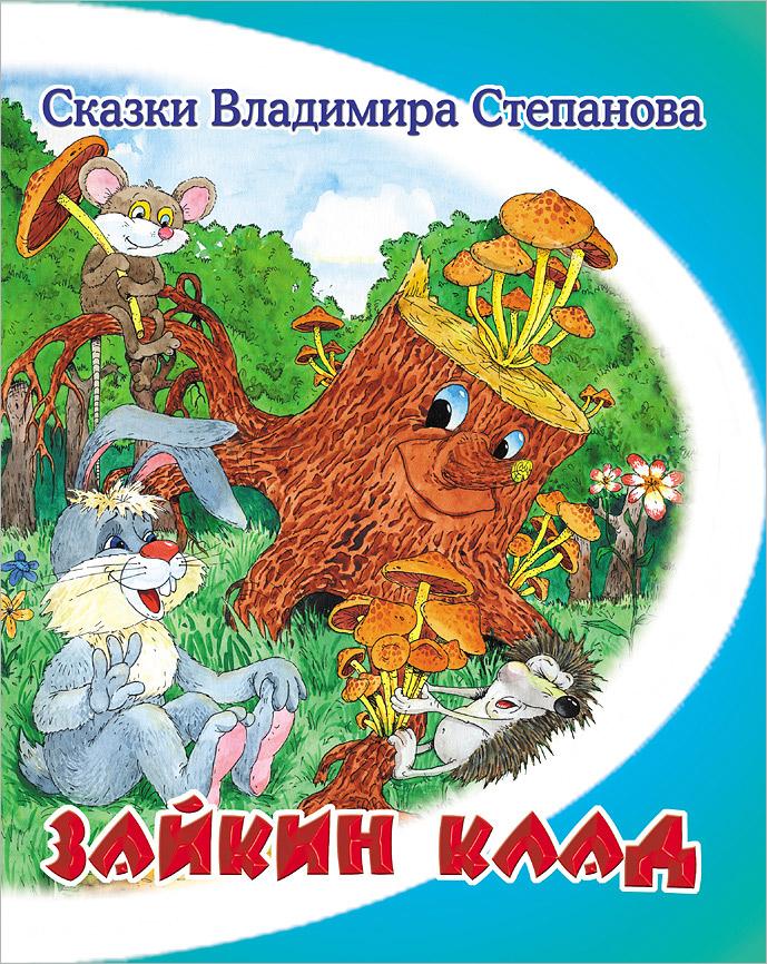 Владимир Степанов Зайкин клад рассказы и сказки