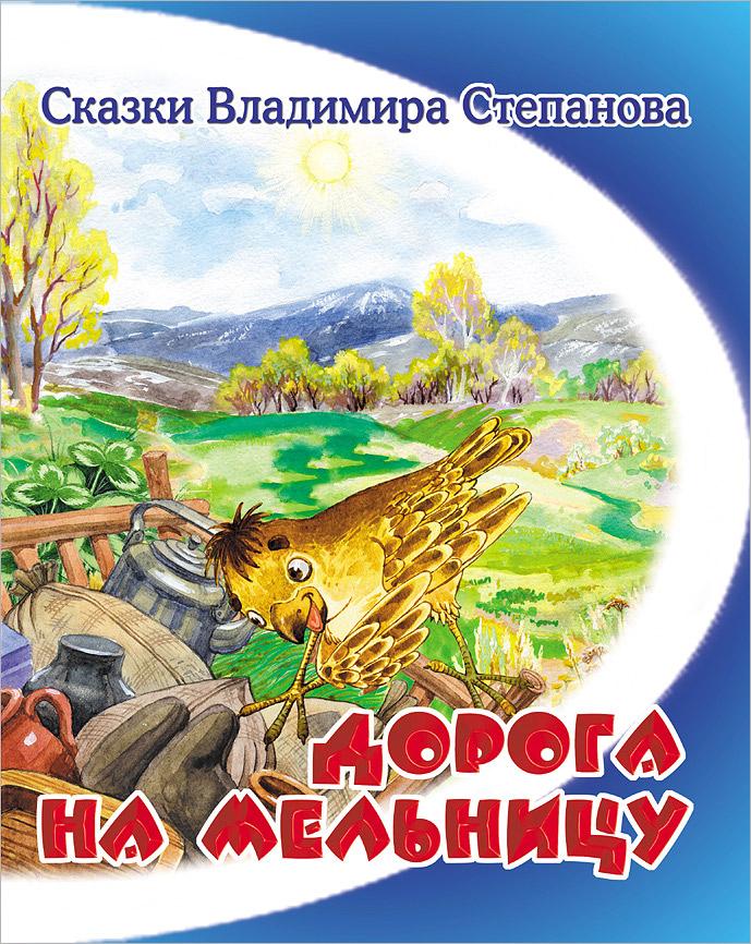 Владимир Степанов Дорога на мельницу