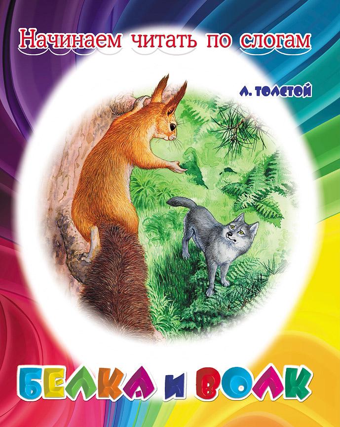 Л. Толстой Белка и волк