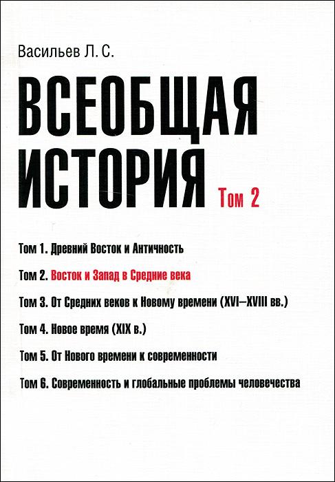 Всеобщая история. В 6 томах. Том 2. Восток и Запад в Средние века. Учебное пособие