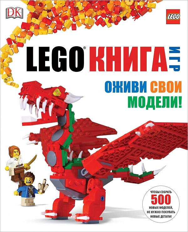 Дэниел Липковиц LEGO книга игр. Оживи свои модели дэниел липковиц lego книга игр оживи свои модели