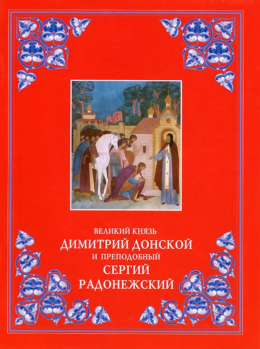 Великий князь Димитрий Донской и преподобный Сергий Радонежский преподобный макарий великий духовные беседы