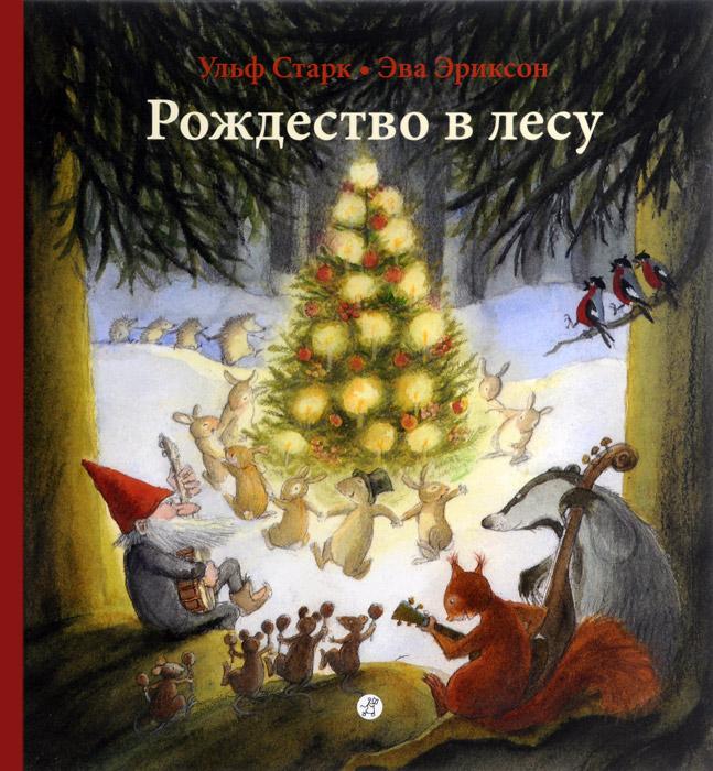 Ульф Старк, Эва Эриксон Рождество в лесу