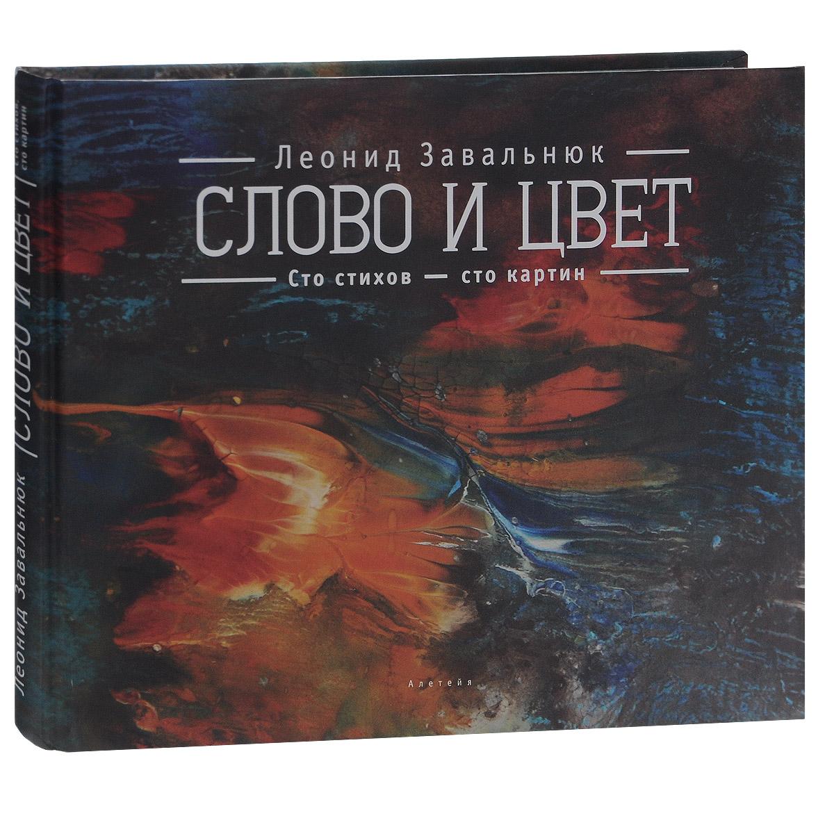 Л. Завальнюк Слово и цвет. Сто стихов - сто картин