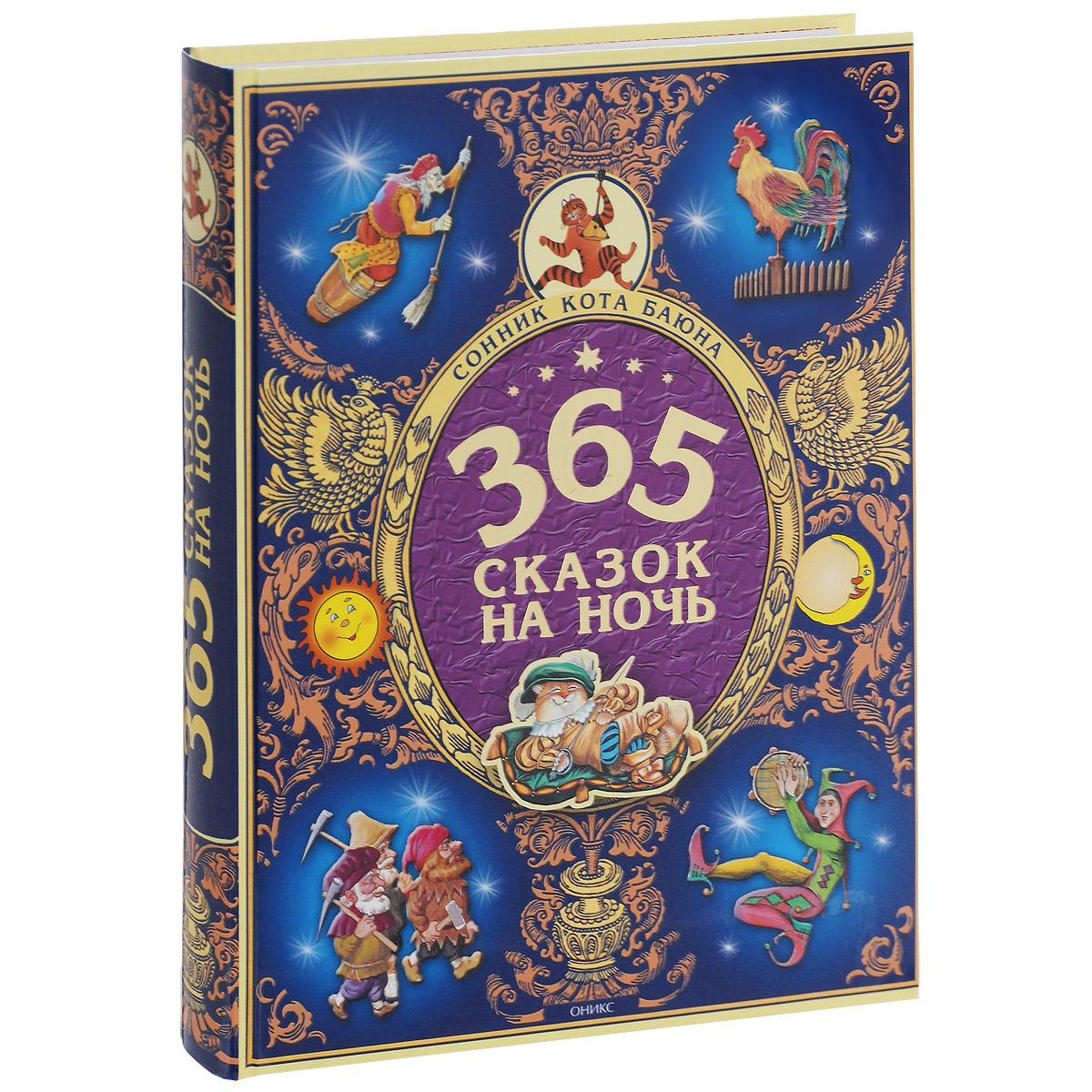 365 сказок на ночь лучшие сказки мира