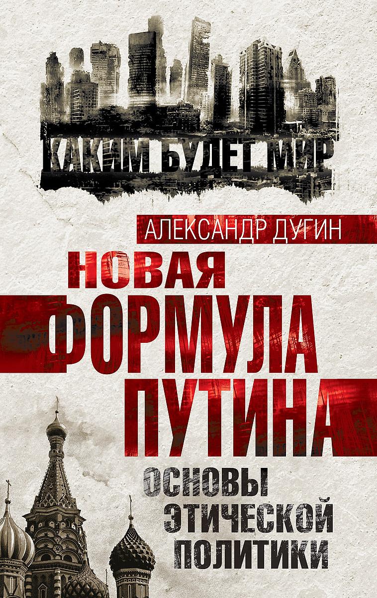 Александр Дугин Новая формула Путина. Основы этической политики детская обувь демар оптом в украине