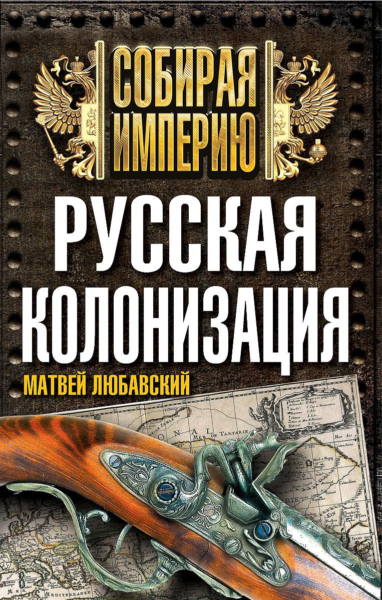 Матвей Любавский Русская колонизация