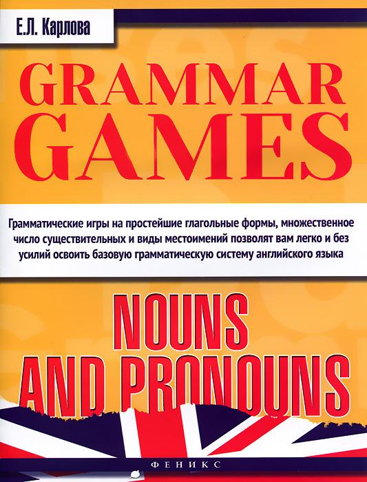 Е. Л. Карлова Grammar Games: Nouns and Pronouns / Английский язык. Грамматические игры ISBN: 978-5-222-23713-7 карлова евгения леонидовна