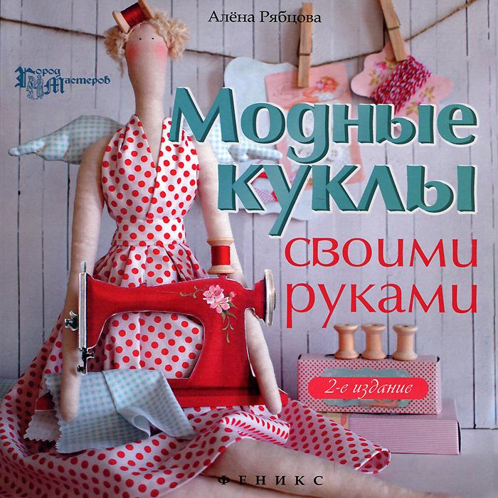 Алена Рябцова Модные куклы своими руками интерьерные куклы ручной работы
